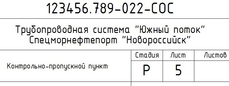 Пример правильного заполнения основной надписи для системы конкретного здания