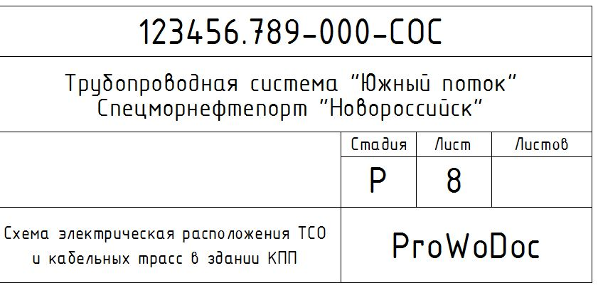 Пример правильного заполнения основной надписи для общеплощадочной системы