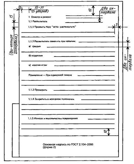 Пример выполнения текстового документа. Приложение А ГОСТ 2.105-95